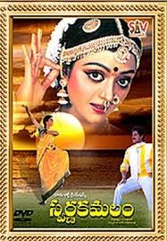 Watch Swarnakamalam Telugu  Movie