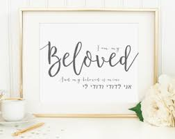 i am my beloved i am my beloved etsy