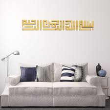 wall borders for living room 2017 new muslim islamic posters 3d acrylic mirror wall border wall