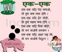 ek ek hindi nursery rhymes hindi pinterest nursery rhymes