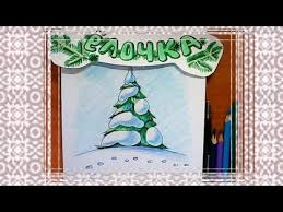 how simple and fast to draw a christmas tree in the snow youtube