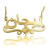 arabic name necklace 17 best arabic name necklace images on arabic names