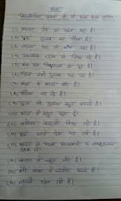 hindi grammar sarvanam worksheets pnv worksheets for