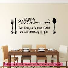 dining room islamic wall stickers i am eating with name of allah dining room islamic wall stickers i am eating