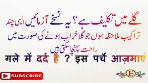 Video House by Sore Throat Treatment Urdu Hindi Video گلے میں تکلیف ہے یہ