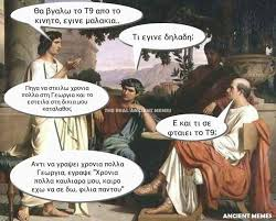 Ancient Memes - the real ancient memes meme by alexandros nikakis facebook