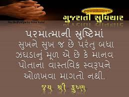 wedding quotes gujarati our suggestions picture for gujarati quotes on marriage