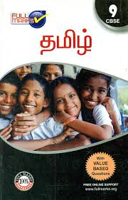 tamil class 9 amazon in full marks books