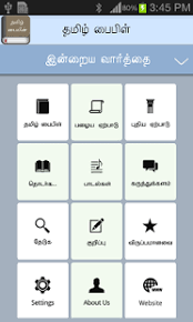 bible apk tamil bible 3 8 apk downloadapk net