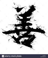 design japanese kanji handmade stock photo