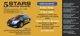 5 hr class bronx ny driving school