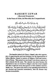 bahishti zewar heavenly ornaments maulana ashraf ali thanvi