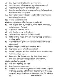 talathi bharti important questions 2017 for written exam