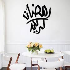 Design Wall Sticker Islamic Muslin Design Wall Decals Home Decor Wallpaper Art Mural