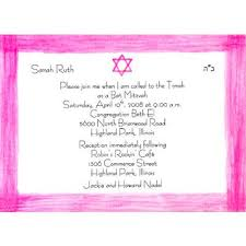 bat mitzvah invitation wording modest neabux