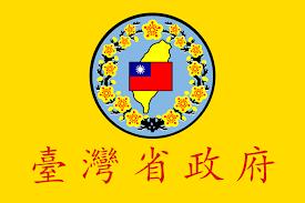 Taiwan Country Flag Taiwan Province Wikipedia