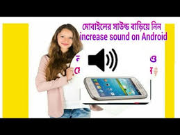 sound increaser for android how to improve sound and increase volume on android phone