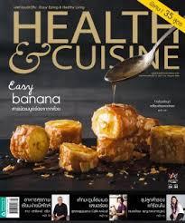 magazine guide cuisine health cuisine no 174 meb e book โดย ท มงาน health cuisine