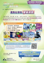 hkdse chemistry u2013 a modern view second edition