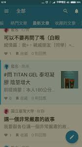 問titan gel 泰坦凝膠陰莖增大 dcard 男孩板