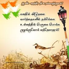 wedding wishes tamil silver jubilee wedding anniversary wishes in tamil wedding