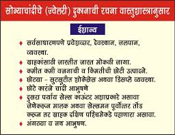 vastu shastra for bedroom in hindi memsaheb net