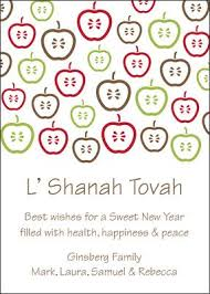 Jewish New Year Table Decorations by 68 Best Sweet Wishes For The Jewish New Year Images On Pinterest