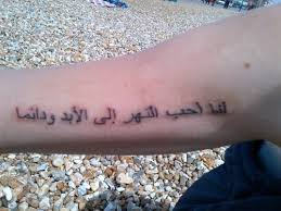most popular arabic tattoos