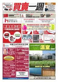 si鑒e auto is駮s n駮 easytrade weekly 買賣一週 4915 by easytrade weekly issuu
