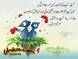wedding quotes in urdu 28 wedding quotes urdu islamic quotes in in urdu