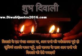 diwali quotes 2016 happy diwali 2016 diwali sayings wishes