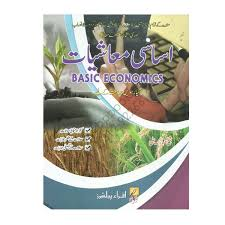 basic economics in urdu 2014 15 for 1st year commerce by sh