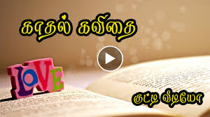 Wedding Wishes Kavithai In English Kaadhal Kavithai In Tamil Love Quotes In Tamil Whatsapp