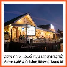 image de cuisine steve café and cuisine is original food style