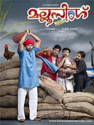 mallu singh malayalam movie review mallu singh malayalam movie