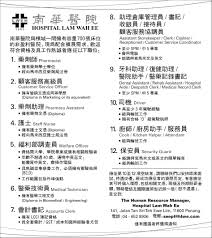 Best Resume For Storekeeper by Excellence In Healthcare Hospital Lam Wah Ee Centre Of