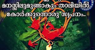 wedding quotes malayalam lovely quotes for you malayalam quote