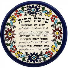 birkat habayit ceramic birkat habayit hebrew home blessing coaster holy land