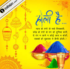 free greetings happy holi wishes in free greetings design indiater