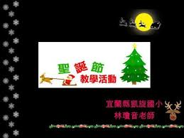 time to decorate the tree ppt download