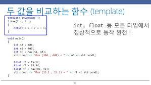 Template Typename T kossa c programming 14th study template