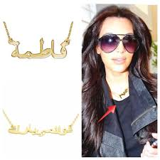 arabic nameplate necklace necklaces collection fancy cartel