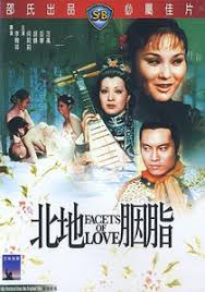 Facets Of Love (1973)