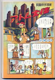 tezuka manga hisotry vi times astro boy born