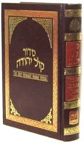 shabbat siddur israel book shop siddur kol sasson the orot sephardic linear