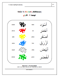 homeschool arabic vocabulary lessons talibiddeen jr companion blog