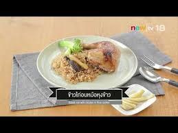 cuisine it 69 ciy cook it yourself ep136 1 3 ข าวอบ ข าวไก อบหม อห งข าว
