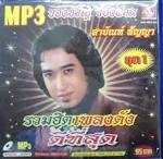 MP3 รวมฮิตเพลงดังดีที่สุด สายัณห์ สัญญา ชุด 1 - ร้านสดใส อุตรดิตถ์ ...