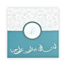 islamic wedding invitation muslim wedding invitation turquoise silver and white j0060 uk