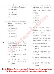 question papers download rural development and panchayat raj